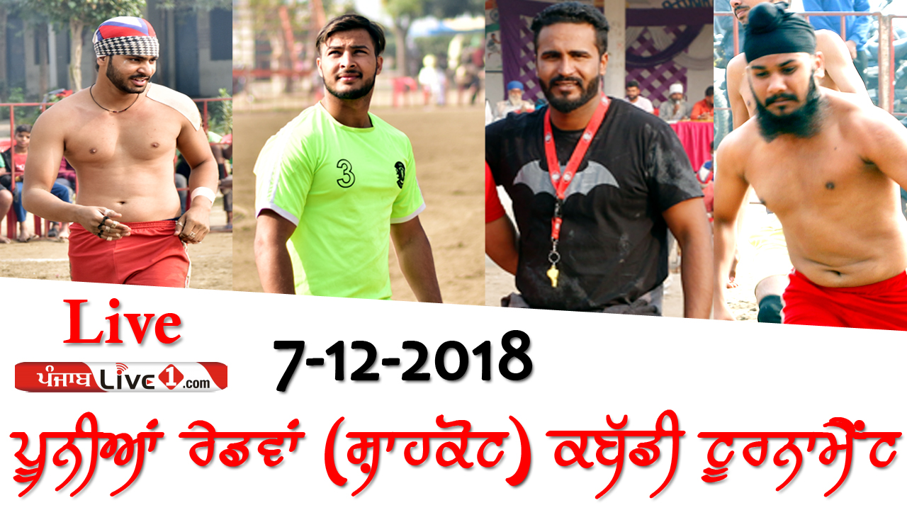 Poonia Redwan Shah Kot Kabaddi Tournament 2018 Live Now